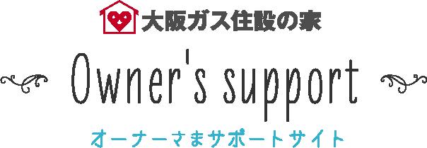 大阪ガス住設の家オーナーさまサポートサイト