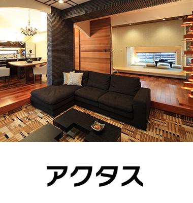 人気のインテリアショップアクタス。家具がお得に購入できる優待チケットを差し上げます。