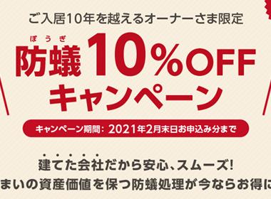 防蟻10%OFFキャンペーン